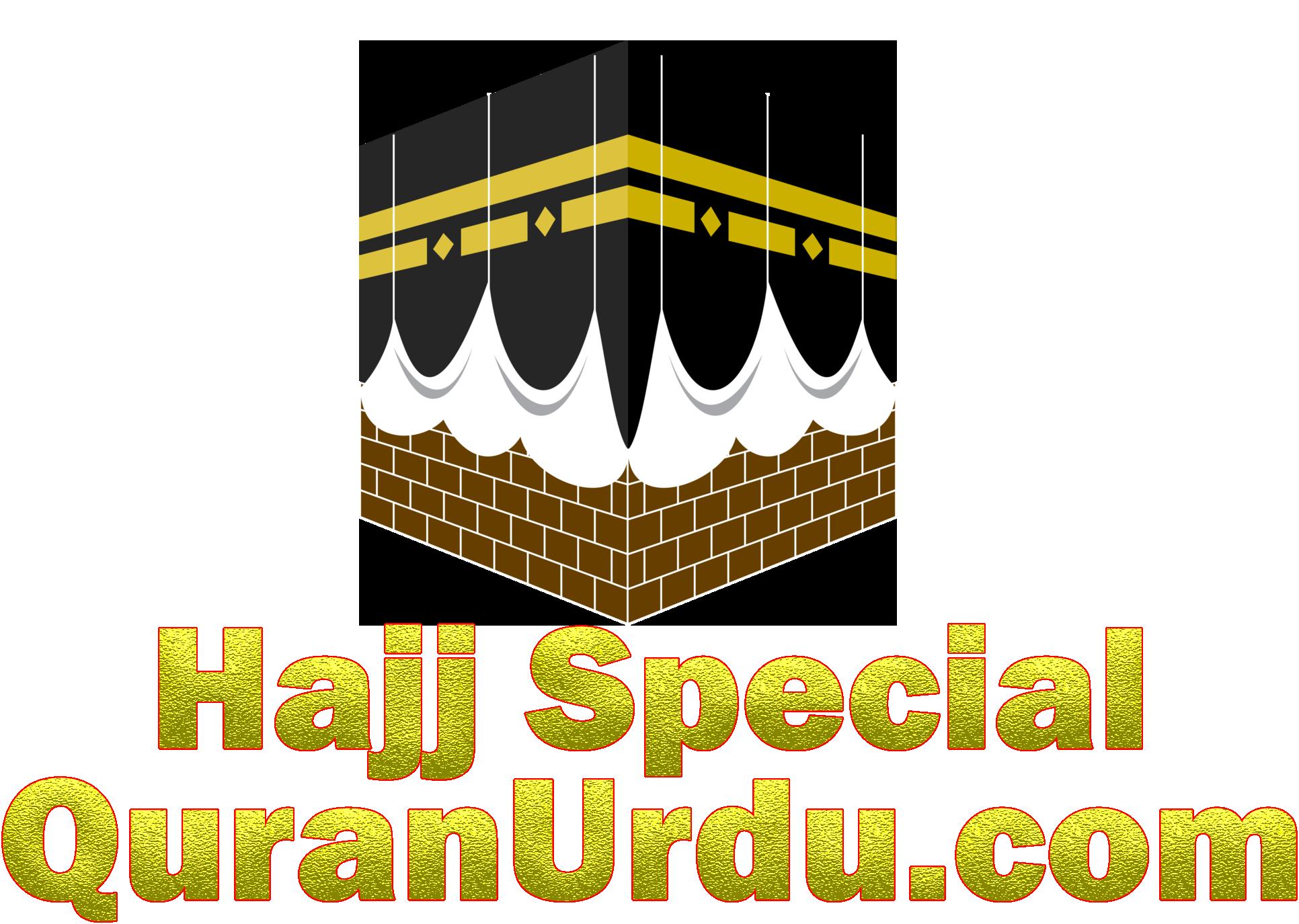 Hajj Special